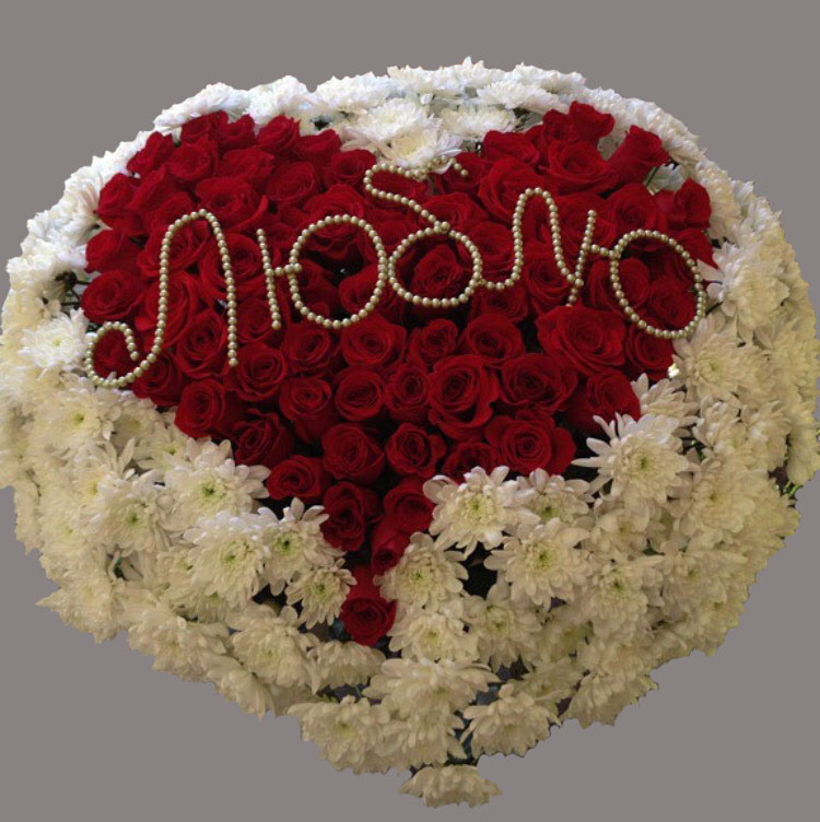 Надежду днем, картинки с цветами красивые букеты с надписями я люблю тебя