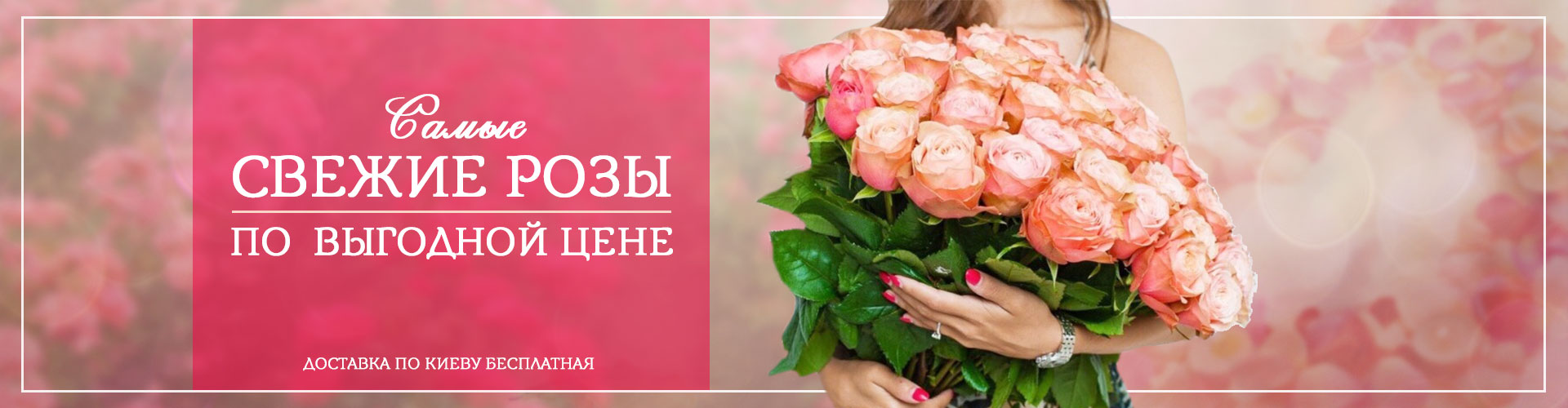 заказ и доставка цветов в киеве